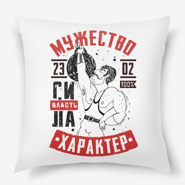 Подушка «С днем Защитника Отечества»