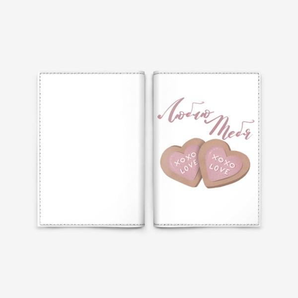 Обложка для паспорта «Люблю тебя,сладость моя»