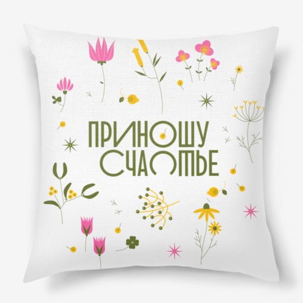 Подушка «Приношу счастье»