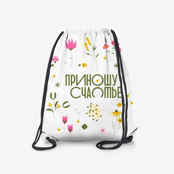 Рюкзак «Приношу счастье»