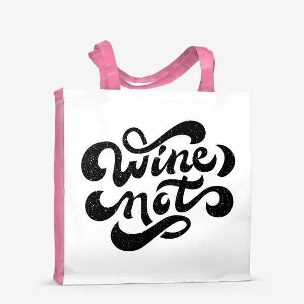 Сумка-шоппер «Wine not»
