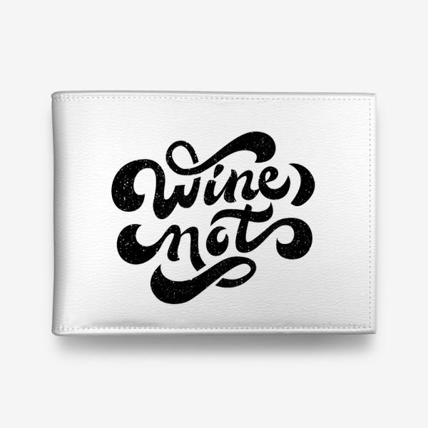 Кошелек «Wine not»