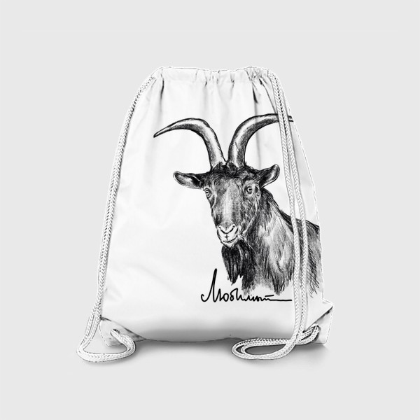 Рюкзак «Любимый... Козерог. Козел. Шутка»