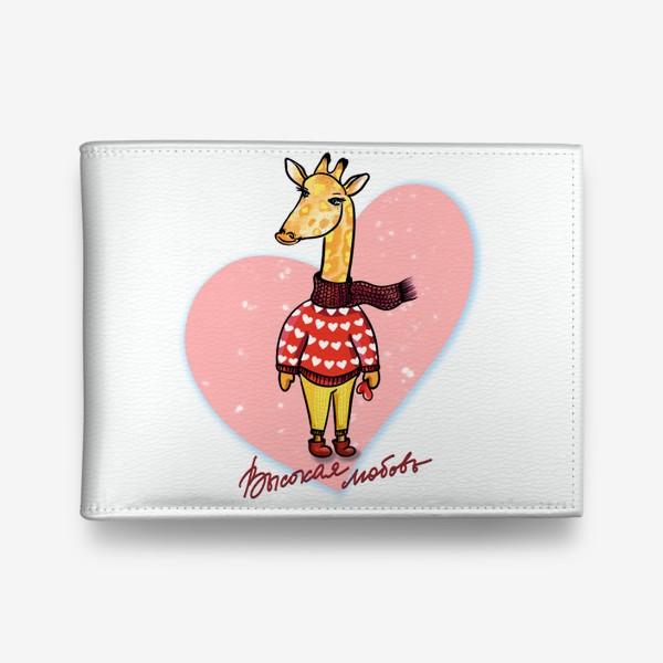 Кошелек «Высокая любовь... Жираф на стиле. Большое сердце.  Любимым.»