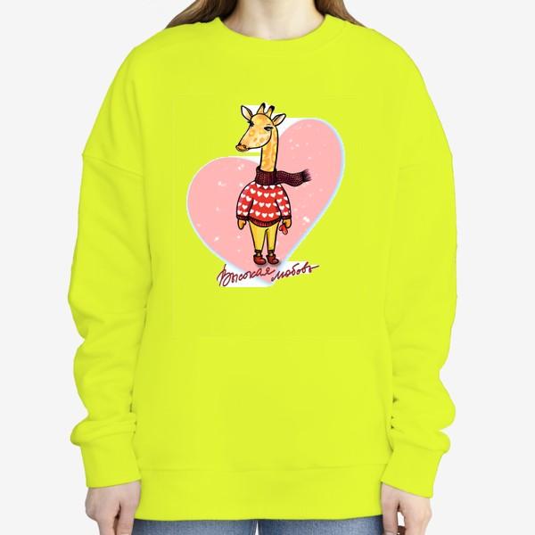 Свитшот «Высокая любовь... Жираф на стиле. Большое сердце.  Любимым.»