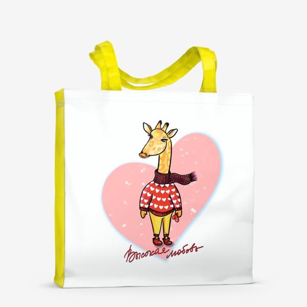 Сумка-шоппер «Высокая любовь... Жираф на стиле. Большое сердце.  Любимым.»