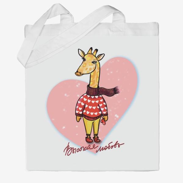 Сумка хб «Высокая любовь... Жираф на стиле. Большое сердце.  Любимым.»