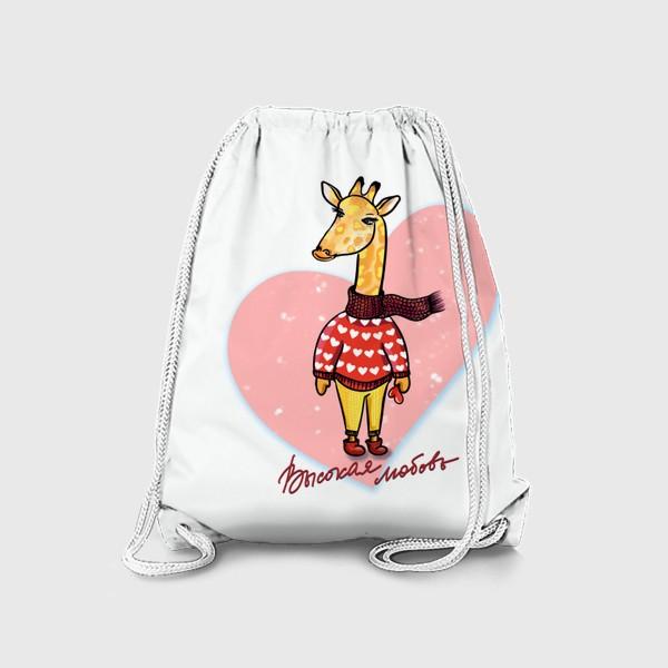 Рюкзак «Высокая любовь... Жираф на стиле. Большое сердце.  Любимым.»