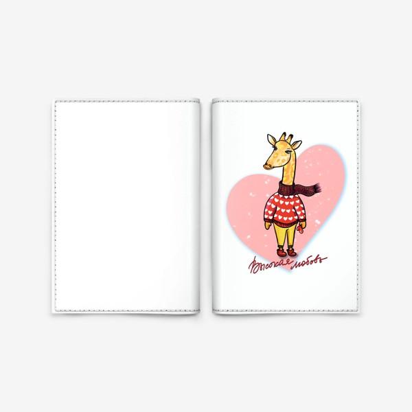 Обложка для паспорта «Высокая любовь... Жираф на стиле. Большое сердце.  Любимым.»