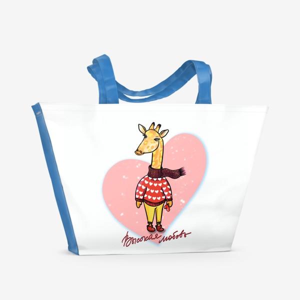 Пляжная сумка «Высокая любовь... Жираф на стиле. Большое сердце.  Любимым.»