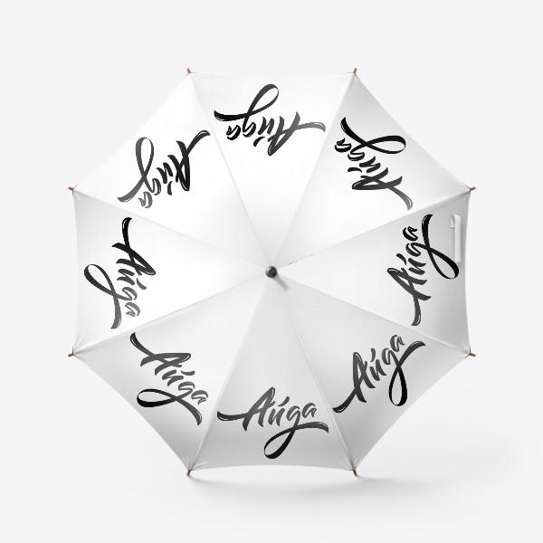 Зонт «Айда»
