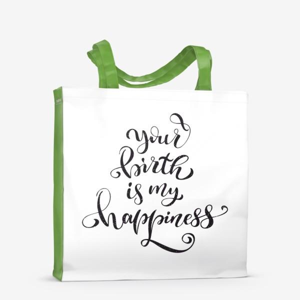 Сумка-шоппер «Your birth is my happiness »