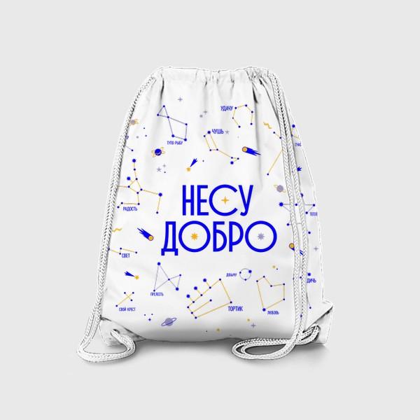 Рюкзак «Несу добро»