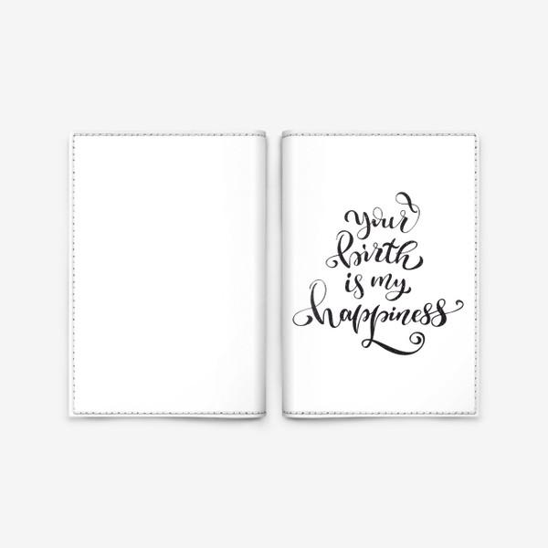 Обложка для паспорта «Your birth is my happiness »