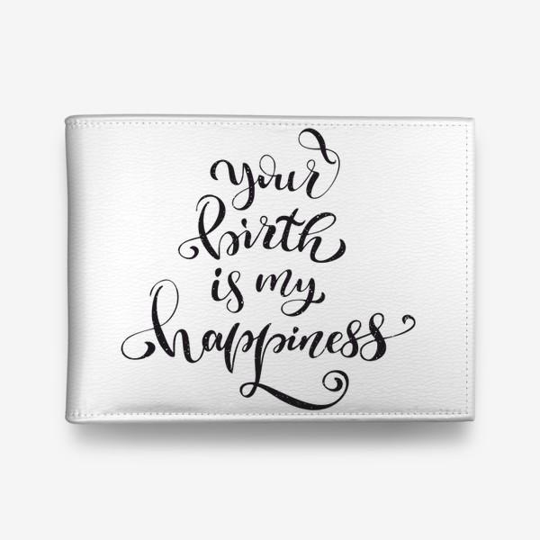 Кошелек «Your birth is my happiness »
