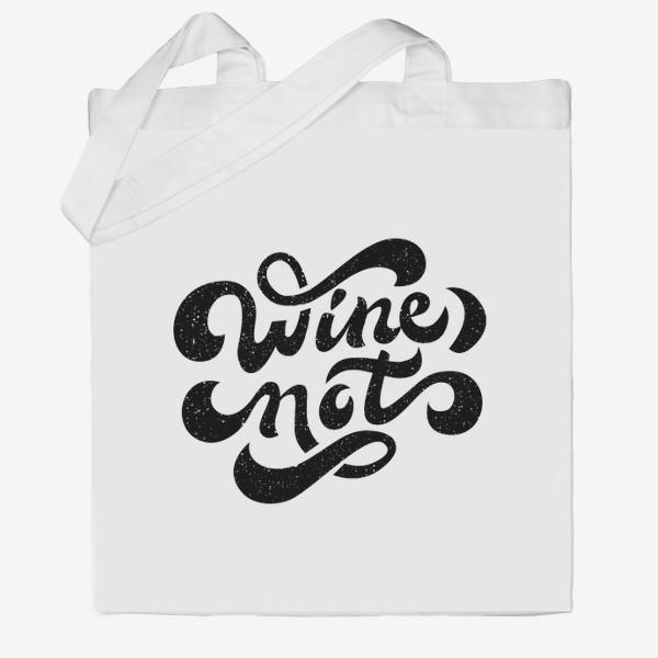 Сумка хб «Wine not»