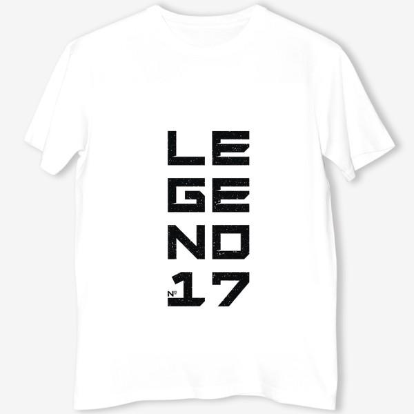 Футболка «Легенда №17»
