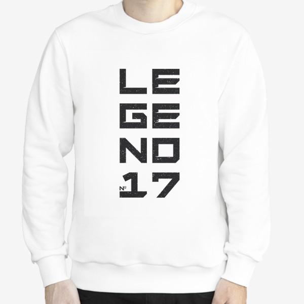 Свитшот «Легенда №17»