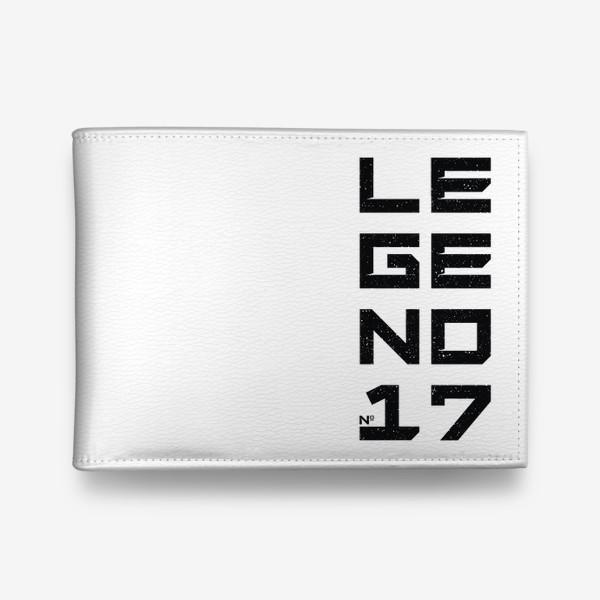 Кошелек «Легенда №17»