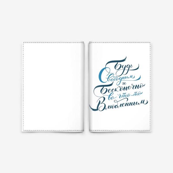 Обложка для паспорта «Будь свободным и бесконечно во что-то влюбленным»