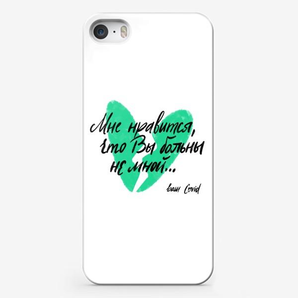 Чехол iPhone «Мне нравится, что вы больны не мной»