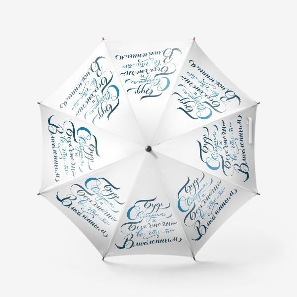 Зонт «Будь свободным и бесконечно во что-то влюбленным»