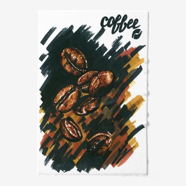 Полотенце «Кофе, кофейные зерна, рисунок маркерами»