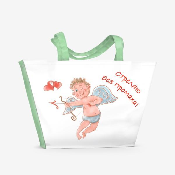 Пляжная сумка «Стреляю без промаха. Купидон с луком. День Святого Валентина»