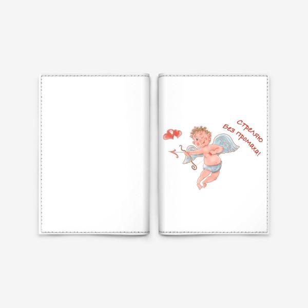 Обложка для паспорта «Стреляю без промаха. Купидон с луком. День Святого Валентина»