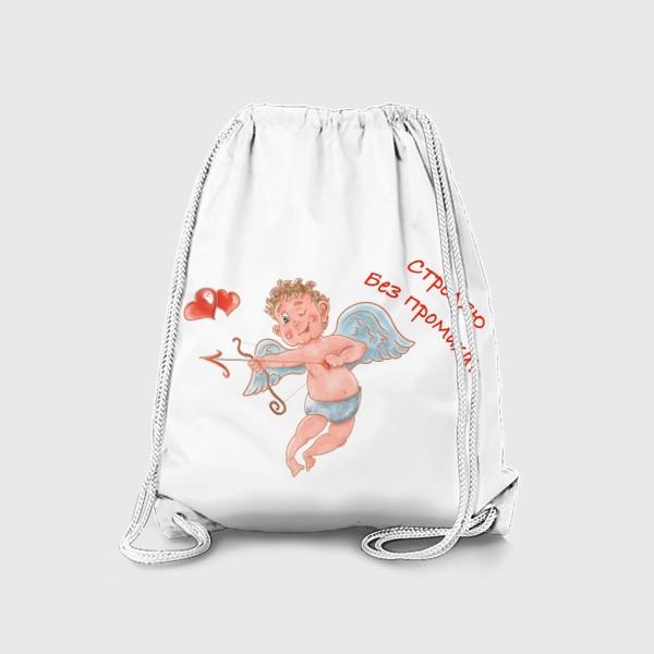 Рюкзак «Стреляю без промаха. Купидон с луком. День Святого Валентина»