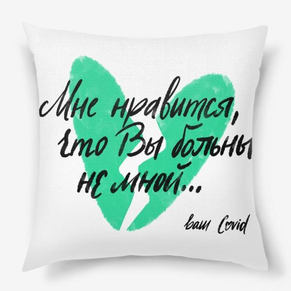 Подушка «Мне нравится, что вы больны не мной»