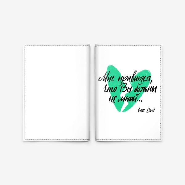 Обложка для паспорта «Мне нравится, что вы больны не мной»