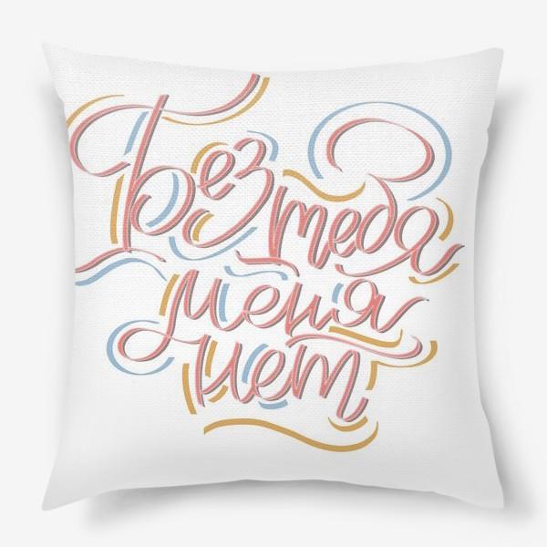 Подушка «Без тебя меня нет»