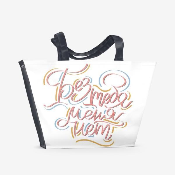 Пляжная сумка «Без тебя меня нет»