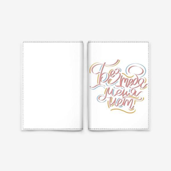 Обложка для паспорта «Без тебя меня нет»