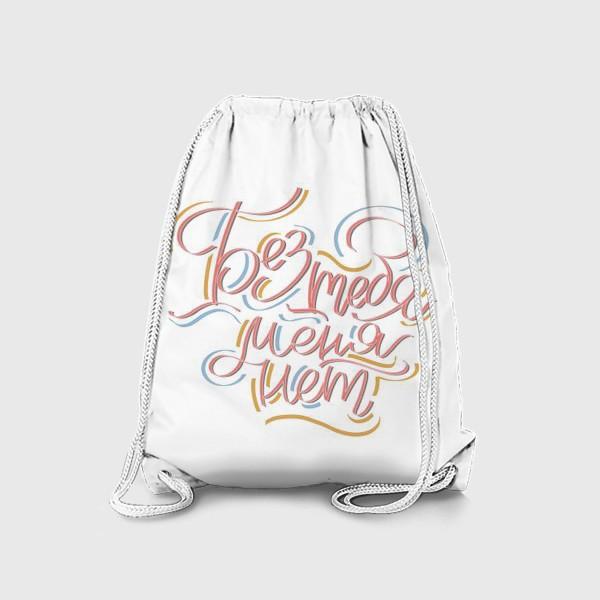 Рюкзак «Без тебя меня нет»