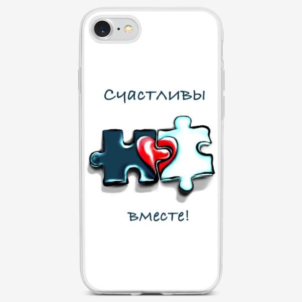 Чехол iPhone «Пазл. Счастливы вместе. (Без фона). 14 Февраля. День всех влюблённых.»