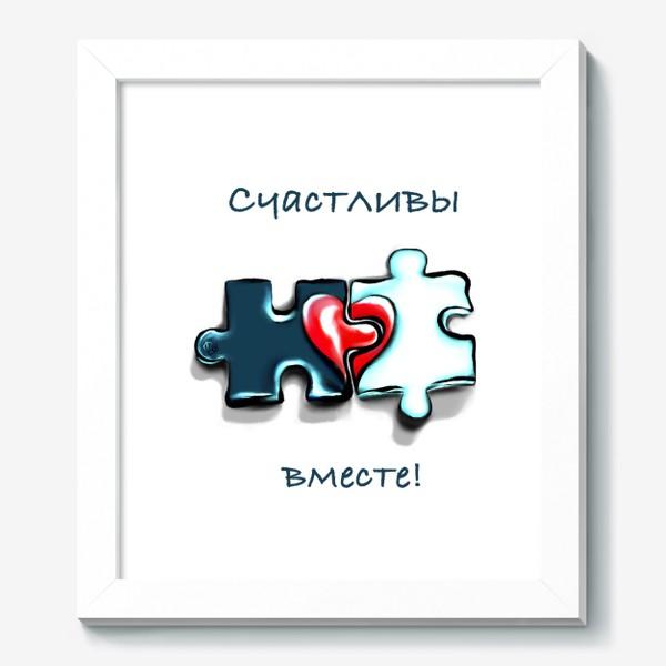 Картина «Пазл. Счастливы вместе. (Без фона). 14 Февраля. День всех влюблённых.»
