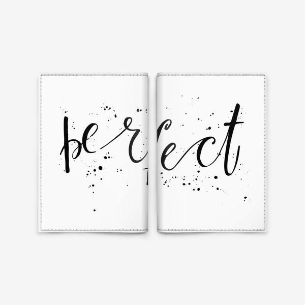 Обложка для паспорта «PERFECT»