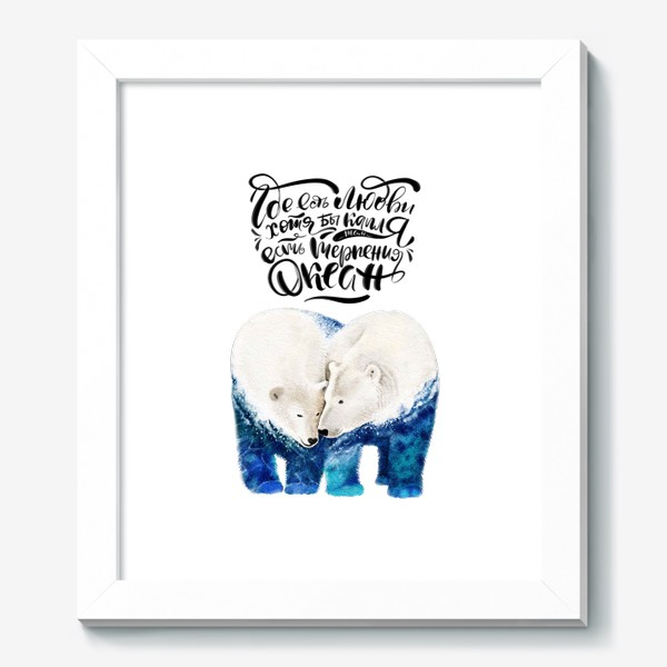 Картина «Где есть любви хотя бы капля, там есть терпения океан»