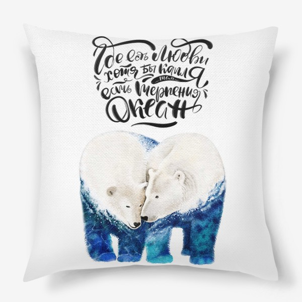 Подушка «Где есть любви хотя бы капля, там есть терпения океан»