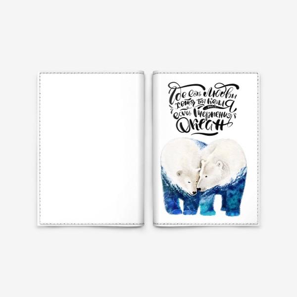 Обложка для паспорта «Где есть любви хотя бы капля, там есть терпения океан»