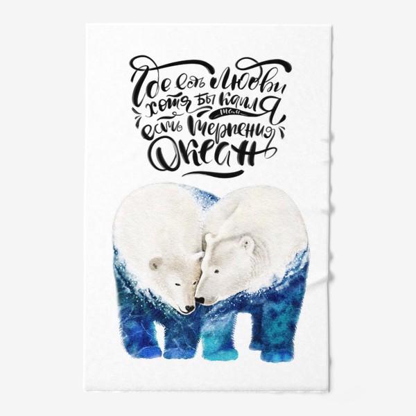 Полотенце «Где есть любви хотя бы капля, там есть терпения океан»