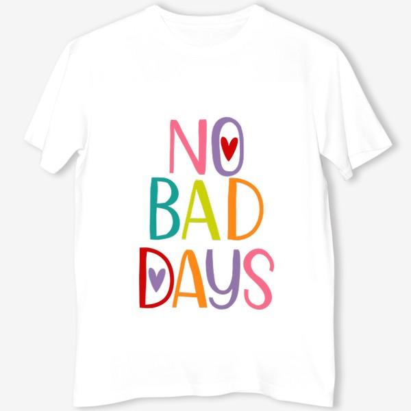 Футболка «Нет плохих дней»