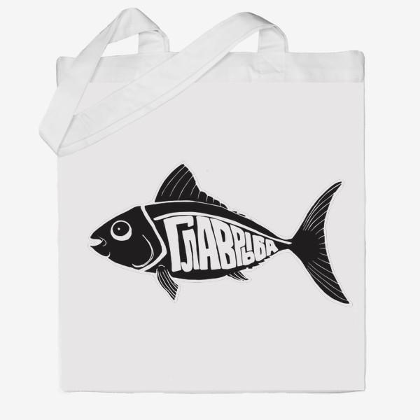 Сумка хб «ГлавРыба. Подарок Рыбам. Знак Зодиака Рыбы. »