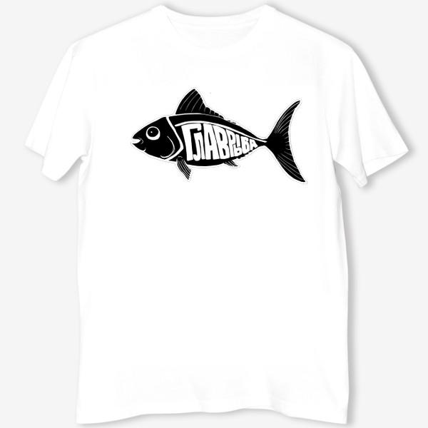Футболка «ГлавРыба. Подарок Рыбам. Знак Зодиака Рыбы. »