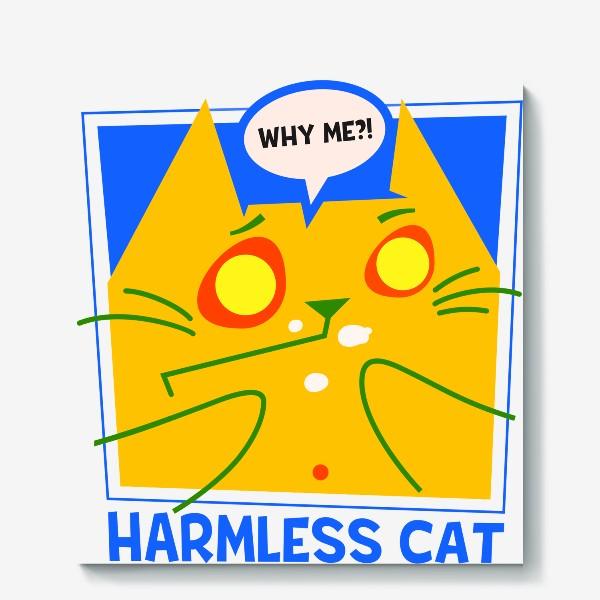 Холст «Невинный котик»