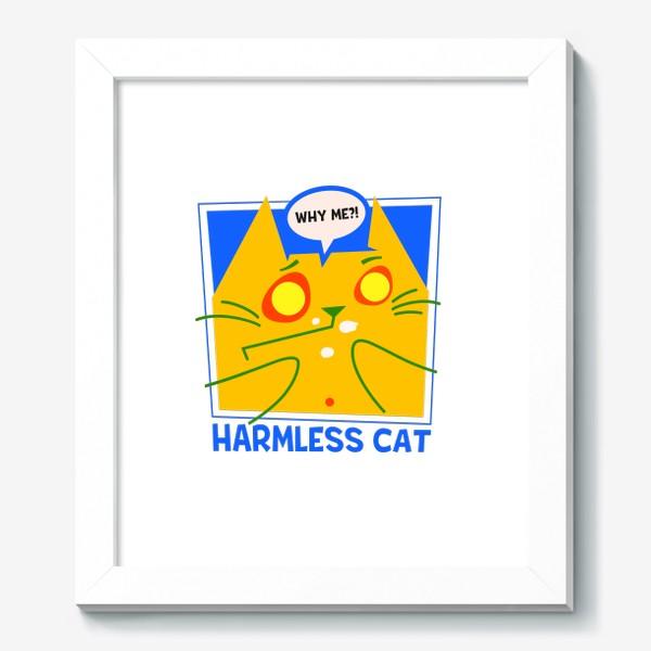 Картина «Невинный котик»