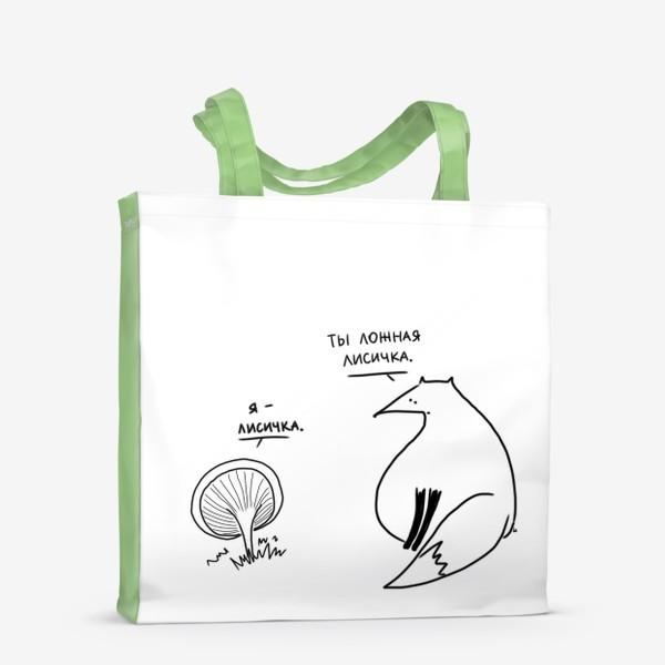 Сумка-шоппер «Лисичка и ложная лисичка. Юмор для грибников »