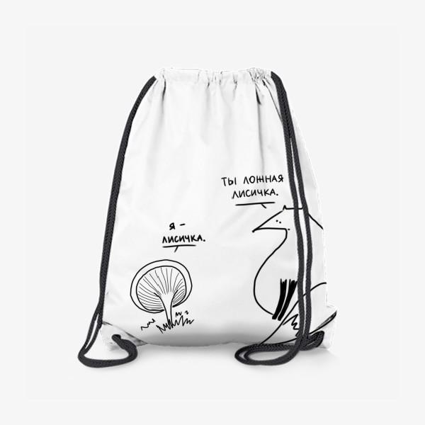 Рюкзак «Лисичка и ложная лисичка. Юмор для грибников »